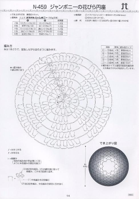 14 (487x700, 305Kb)