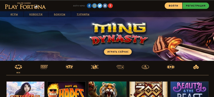 Онлайн казино Фортуна – а вдруг повезет!?