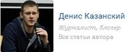6209540_Kazanskii_Denis (190x76, 13Kb)