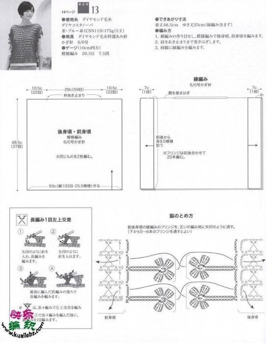 Вязание крючком. Туника с обвязкой. схема вязания/3071837_082 (543x700, 181Kb)