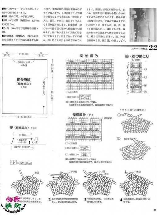 Туника связанная спицами со схемой вязания/3071837_092 (507x700, 212Kb)