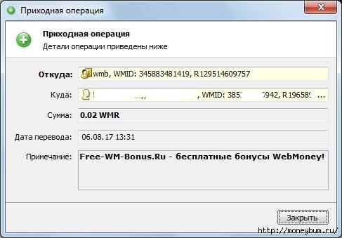 Бонус 0,02 wmr/3324669_bonus0_02wmr (487x339, 87Kb)