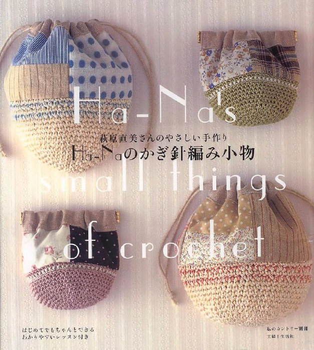 Ha-Na_Crochet_2006_000 (627x700, 504Kb)