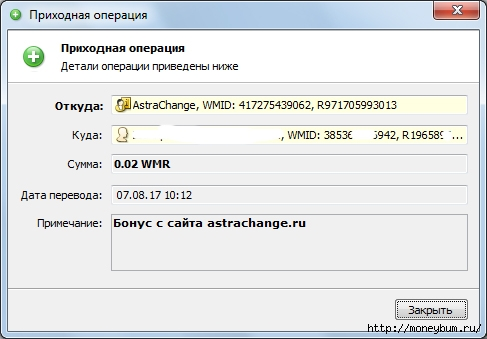Бонус 0,02 wmr от astrachange/3324669_bonus0_02wmr (487x339, 84Kb)