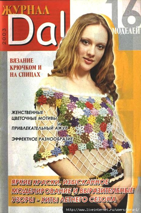 Журнал для вязание спицами 99