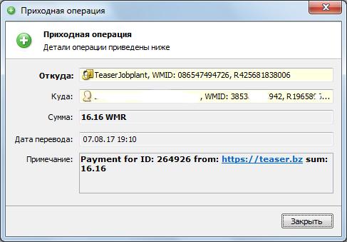Teaser | Выплата 16,16 wmr/3324669_16_16wmr (487x339, 138Kb)