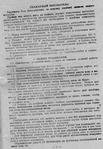 Превью Instruktsia_Chayka_Podolsk_-104-134-143-144 (1)-02 (483x700, 336Kb)