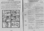 Превью Instruktsia_Chayka_Podolsk_-104-134-143-144 (1)-16 (700x498, 294Kb)