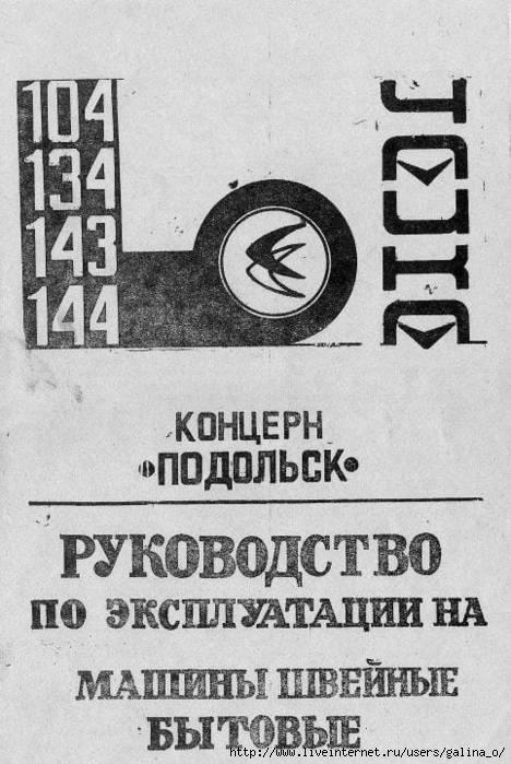 4870325_Instruktsia_Chayka_Podolsk_104134143144_101 (468x700, 167Kb)