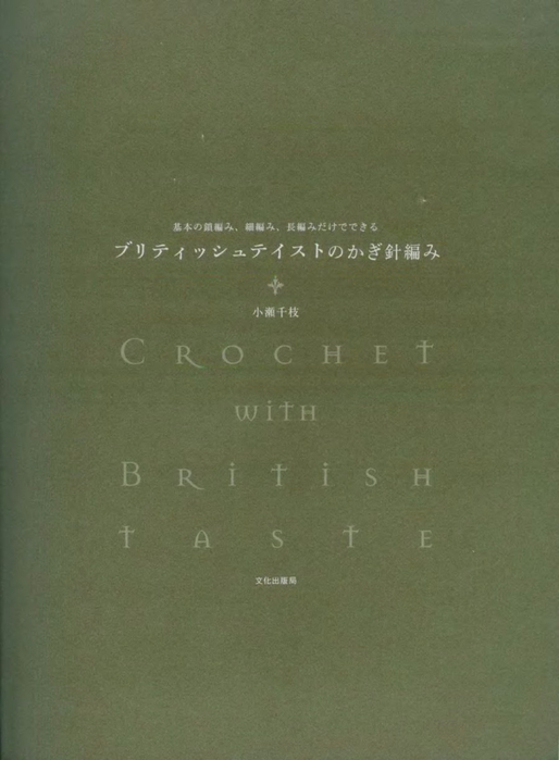 Crochet_with_British_Taste_2007_kr_003 (514x700, 226Kb)
