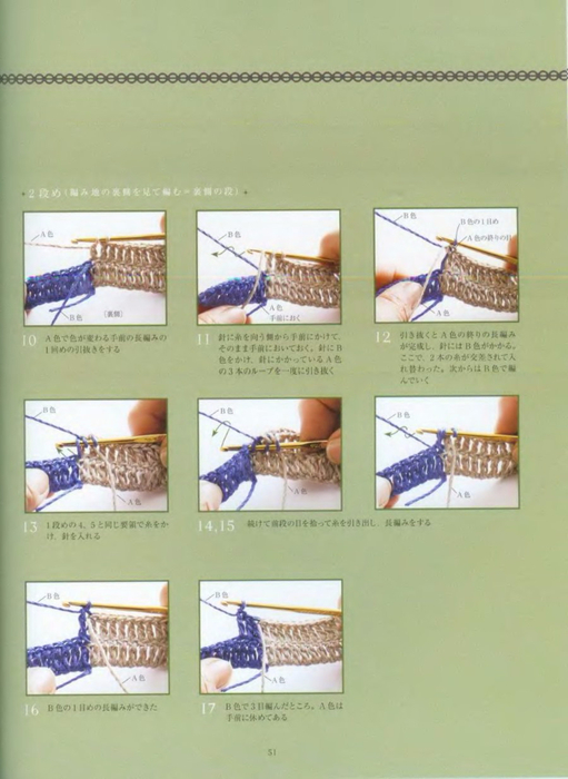 Crochet_with_British_Taste_2007_kr_053 (511x700, 281Kb)