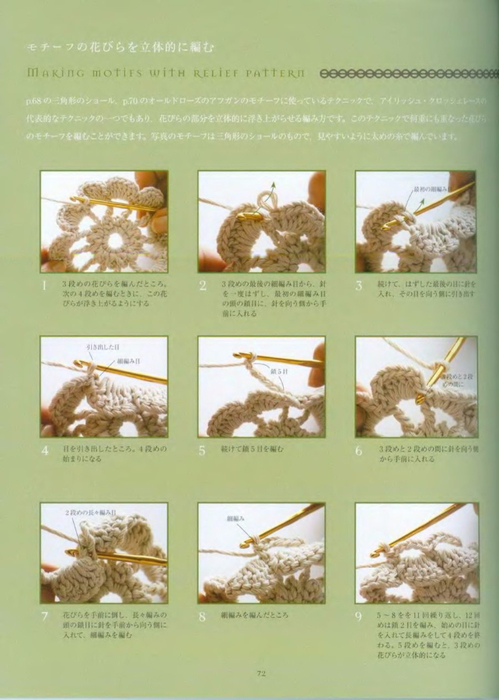 Crochet_with_British_Taste_2007_kr_074 (499x700, 301Kb)