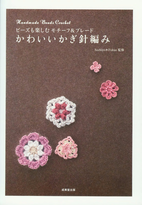Hanmade_Beads_Crochet-2009_003 (485x700, 344Kb)