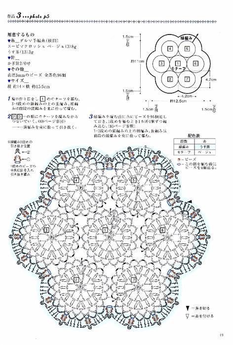 Hanmade_Beads_Crochet-2009_021 (472x700, 292Kb)