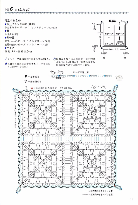 Hanmade_Beads_Crochet-2009_023 (472x700, 255Kb)