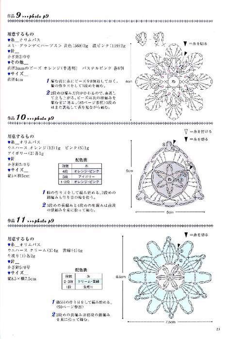 Hanmade_Beads_Crochet-2009_025 (470x700, 233Kb)