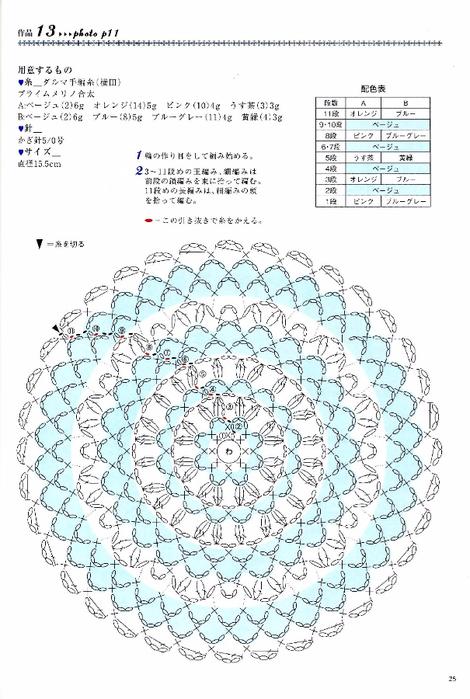 Hanmade_Beads_Crochet-2009_027 (470x700, 298Kb)