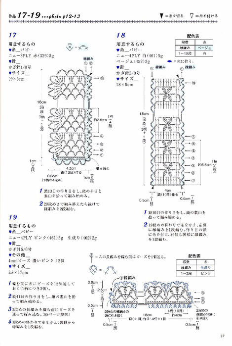 Hanmade_Beads_Crochet-2009_029 (470x700, 226Kb)