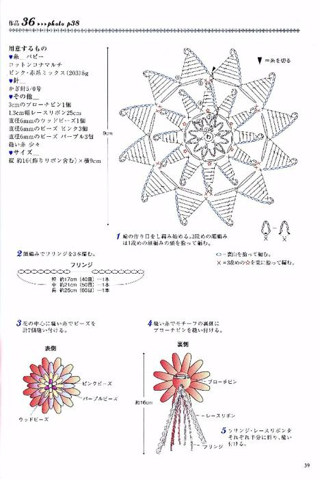 Hanmade_Beads_Crochet-2009_041 (468x700, 212Kb)
