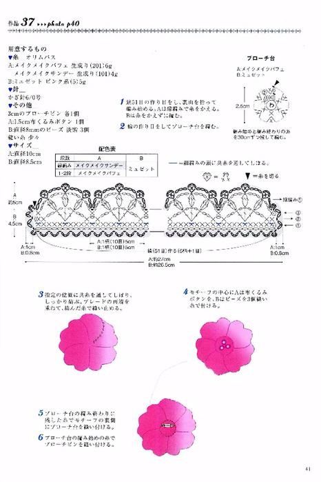 Hanmade_Beads_Crochet-2009_043 (466x700, 203Kb)