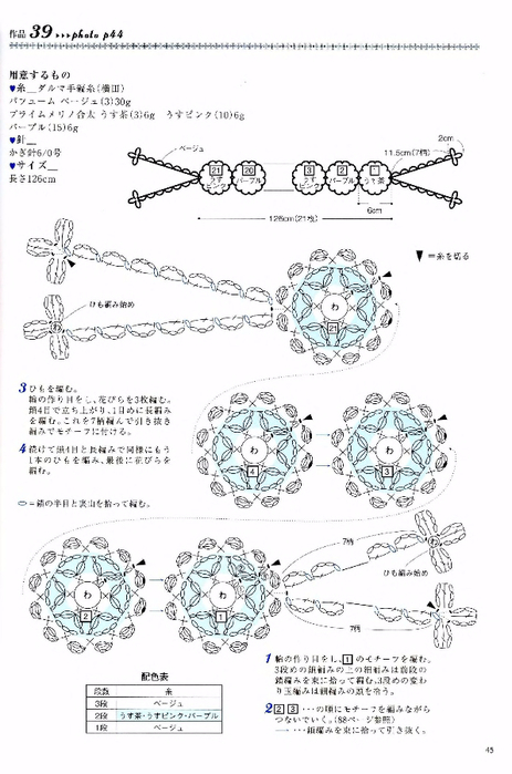 Hanmade_Beads_Crochet-2009_047 (463x700, 240Kb)