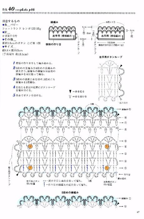 Hanmade_Beads_Crochet-2009_049 (461x700, 257Kb)