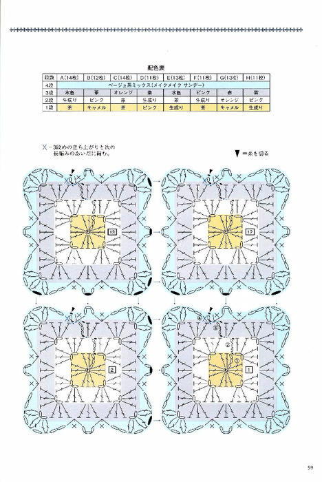Hanmade_Beads_Crochet-2009_061 (468x700, 288Kb)