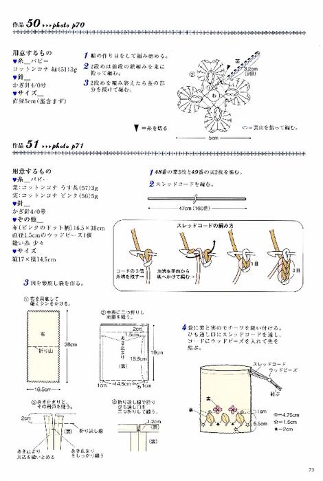 Hanmade_Beads_Crochet-2009_075 (470x700, 201Kb)