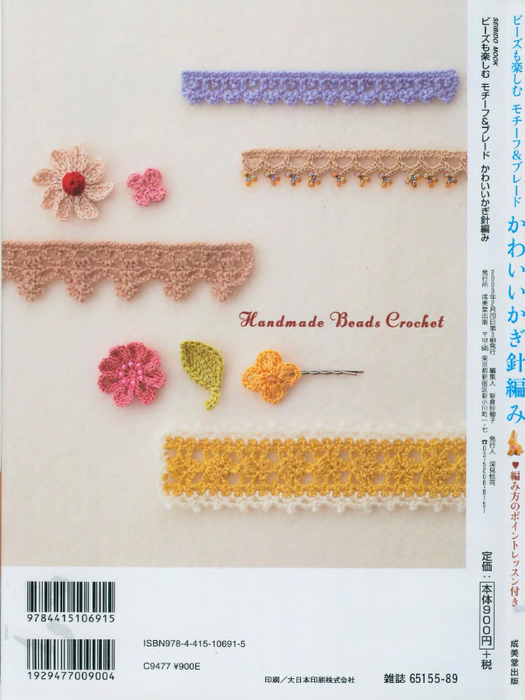 Hanmade_Beads_Crochet-2009_100 (525x700, 343Kb)