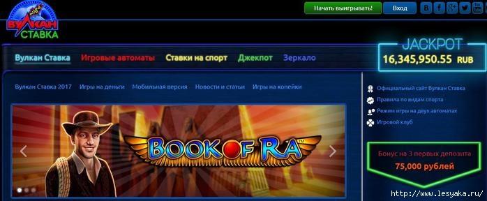 казино Вулкан Ставка/3925073_1123 (700x288, 122Kb)