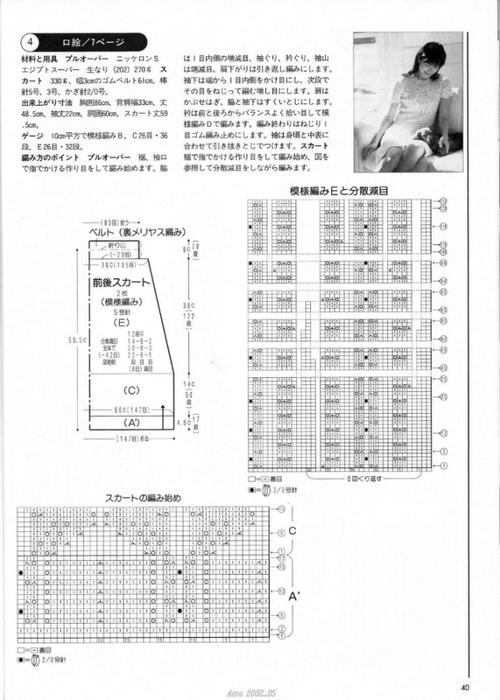 Летний ажурный пуловер со схемами вязания/3071837_222 (500x700, 195Kb)