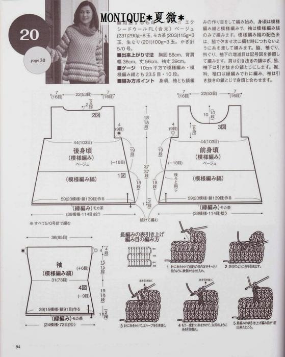 Вязание крючком. Расклешенный пуловер схема вязания крючком/3071837_233 (559x700, 247Kb)