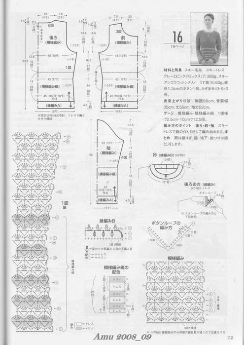 Вязание крючком. Пуловер со схемами/3071837_Amu_2008_09_Page_085 (495x700, 201Kb)