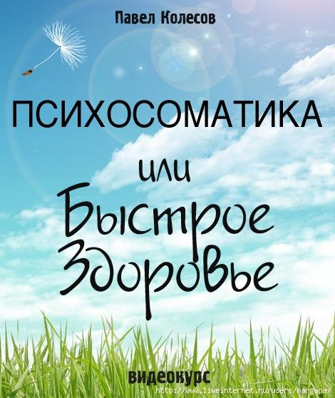 4687843_Psihosomatika (470x558, 207Kb)