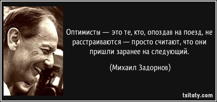 4555414_tsitatyoptimistietotektoopozdavnapoezdnemihailzadornov170772 (700x329, 44Kb)