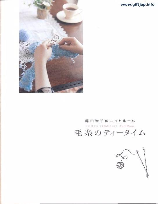 Tokomo_Fujita_Knit_Room_kr_001 (544x700, 124Kb)