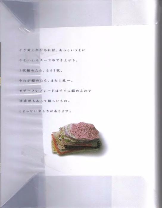 Handmade_Crochet_Book-2007_001 (544x700, 154Kb)
