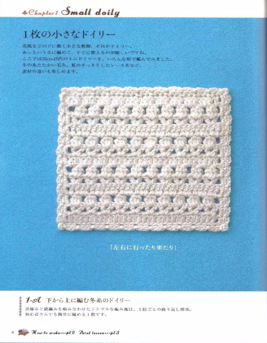 Handmade_Crochet_Book-2007_005 (544x700, 397Kb)