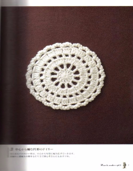 Handmade_Crochet_Book-2007_008 (544x700, 297Kb)