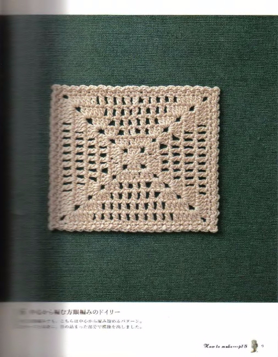 Handmade_Crochet_Book-2007_010 (544x700, 346Kb)