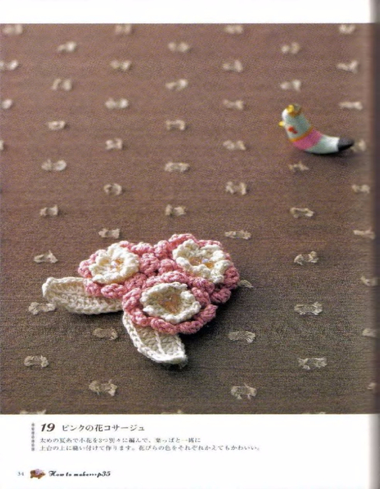 Handmade_Crochet_Book-2007_034 (544x700, 395Kb)