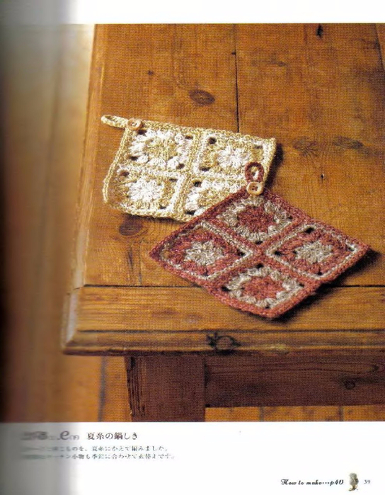 Handmade_Crochet_Book-2007_039 (544x700, 406Kb)