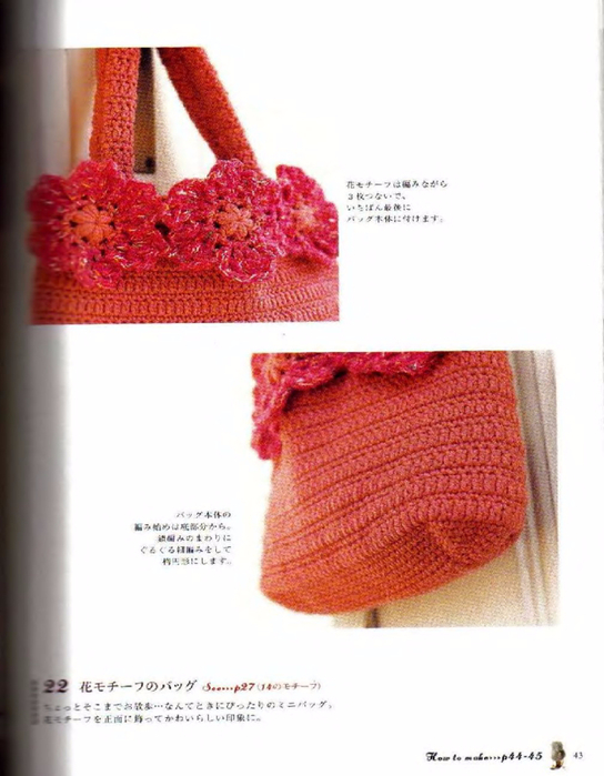 Handmade_Crochet_Book-2007_043 (544x700, 275Kb)