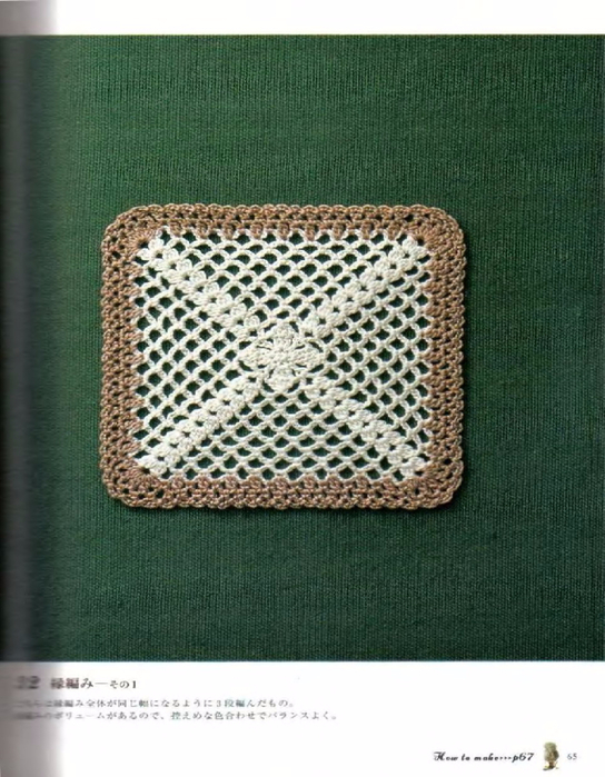 Handmade_Crochet_Book-2007_065 (544x700, 383Kb)