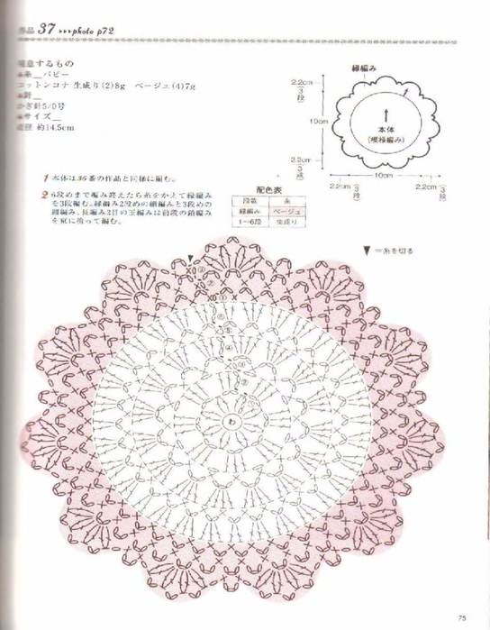 Handmade_Crochet_Book-2007_075 (544x700, 281Kb)