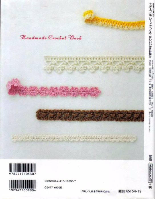 Handmade_Crochet_Book-2007_097 (544x700, 333Kb)