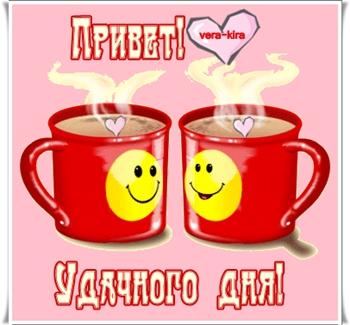 136696600_Udachnogo__dnya (350x325, 87Kb)