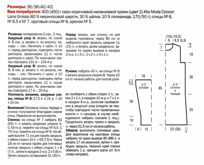 Opisanie-protsessa-vyazaniya-azhurnogo-platya (700x566, 289Kb)
