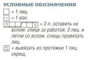 3424885_vyazanyjmuzhskojzhaketsdorozhkamiizkos_2 (298x206, 14Kb)