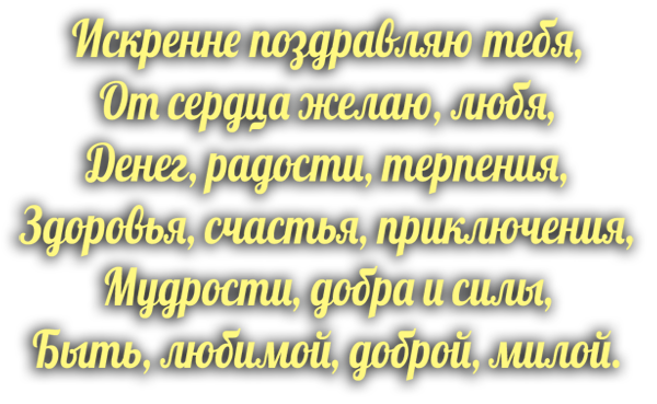текст (600x369, 178Kb)